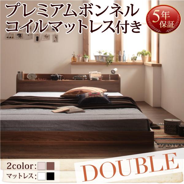 送料無料 ローベット ダブル 棚付き コンセント付き プレミアムボンネルコイルマットレス付き ダブルベッド ベッド ベット フロアベッド ロータイプベッド フロアタイプ ローベッド 木製 北欧風 bed Claire クレール ウォルナット/ホワイトオーク