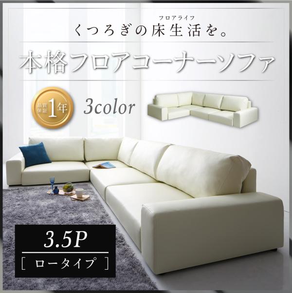 送料無料 ソファ ロータイプ 3.5人掛け 単品