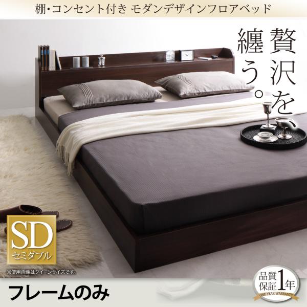 送料無料 ローベッド フロアベッド セミダブル コンセント付き 棚付き ベッドフレームのみ セミダブルベッド ベッド ベット bed フロアーベッド ローベット 低いベッド 一人暮らし 木製 Lucious ルーシャス ダークブラウン