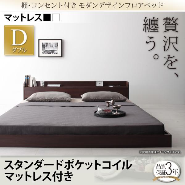 送料無料 ローベッド フロアベッド ダブル コンセント付き 棚付き スタンダードポケットコイルマットレス付き ダブルベッド ベッド ベット bed フロアーベッド ローベット 低いベッド 一人暮らし 木製 Lucious ルーシャス ダークブラウン