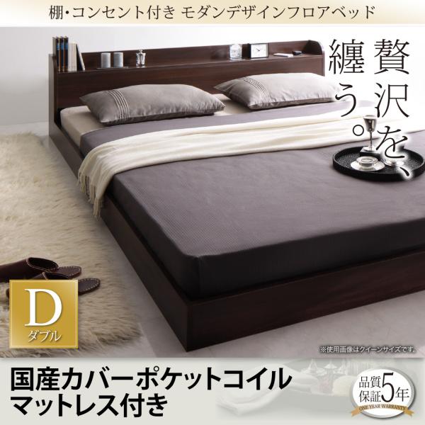 送料無料 ローベッド フロアベッド ダブル コンセント付き 棚付き 国産カバーポケットコイルマットレス付き ダブルベッド ベッド ベット bed フロアーベッド ローベット 低いベッド 一人暮らし 木製 Lucious ルーシャス ダークブラウン