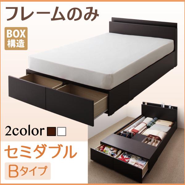 送料無料 収納ベッド 棚付きベッド フレームのみ セミダブルサイズ (Bタイプ) ベッド ベット 収納付きベッドベッド ヘッドボード 引出し収納 大容量ベッド コンセント付きベッド Weitblick ヴァイトブリック ダークブラウン/ホワイト