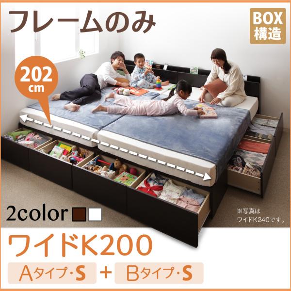 送料無料 連結ファミリー収納ベッド ベッドフレームのみ A+Bタイプ ワイドK200(シングル×2) ベッド ベット 収納付きベッド 棚付き 大容量ベッド 収納 コンセント付きベッド 広いベッド ファミリーベッド Weitblick ヴァイトブリック ダークブラウン/ホワイト
