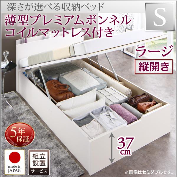 送料無料 組立設置付 日本製 跳ね上げ式ベッド 薄型プレミアムボンネルコイルマットレス付き 縦開き シングル 深さラージ 棚付き コンセント付き 収納ベッド ベッド下収納 省スペース 低ホルムアルデヒド 背面化粧仕上げ Renati-WH レナーチ ホワイト
