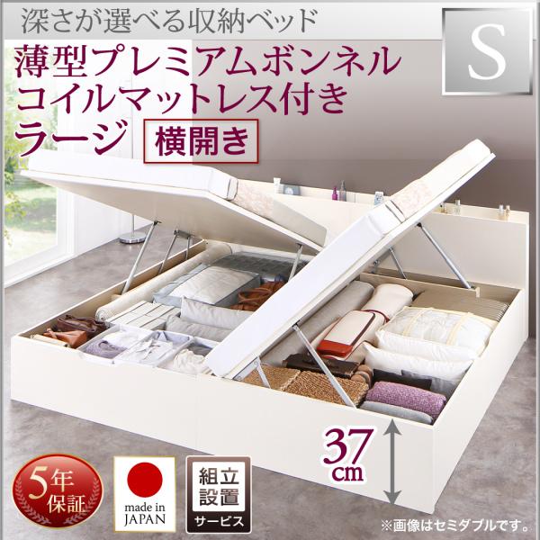 送料無料 組立設置付 日本製 跳ね上げ式ベッド 薄型プレミアムボンネルコイルマットレス付き 横開き シングル 深さラージ 棚付き コンセント付き 収納ベッド ベッド下収納 省スペース 低ホルムアルデヒド 背面化粧仕上げ Renati-WH レナーチ ホワイト