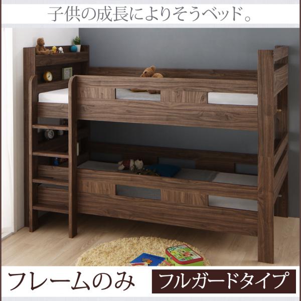 送料無料 2段ベッドにもなるワイドキングサイズベッド Whentoss ウェントス ベッドフレームのみ フルガード ワイドK200
