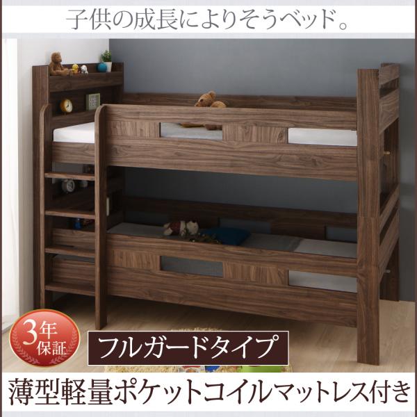 送料無料 2段ベッドにもなるワイドキングサイズベッド Whentoss ウェントス 薄型軽量ポケットコイルマットレス付き フルガード ワイドK200