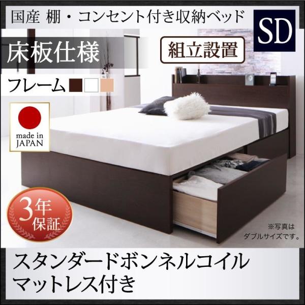 送料無料 組み立て設置付き 日本製 ベッド 収納ベッド セミダブル Fleder フレーダー ボンネルコイルマットレスレギュラー付き 床板仕様 セミダブルサイズ マットレス付き ベッド べット 引出し付き ベッド下収納 棚付き コンセント付き 子供部屋 一人暮らし 国産 500024112