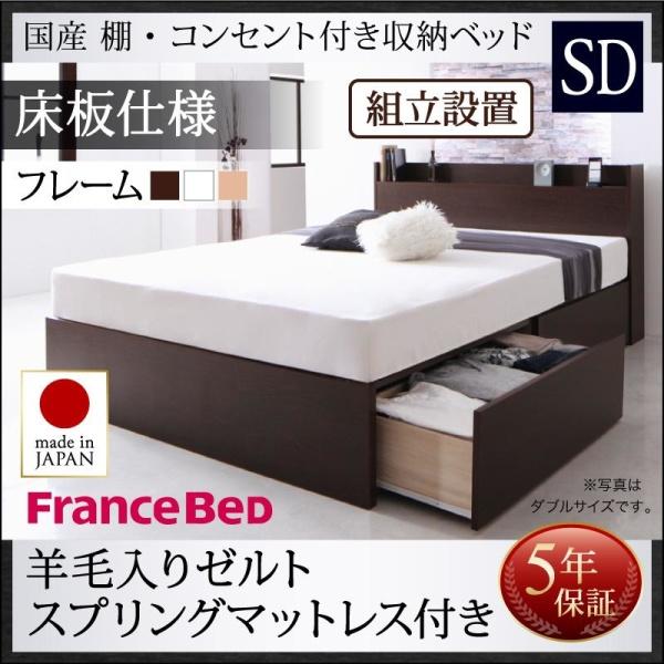 送料無料 組み立て設置付き 日本製 ベッド 収納ベッド セミダブル Fleder フレーダー 羊毛入りデュラテクノマットレス付き 床板仕様 セミダブルサイズ ベッドマット付き ベッド べット 引出し付き ベッド下収納 棚付き コンセント付き 子供部屋 一人暮らし 国産 500024127