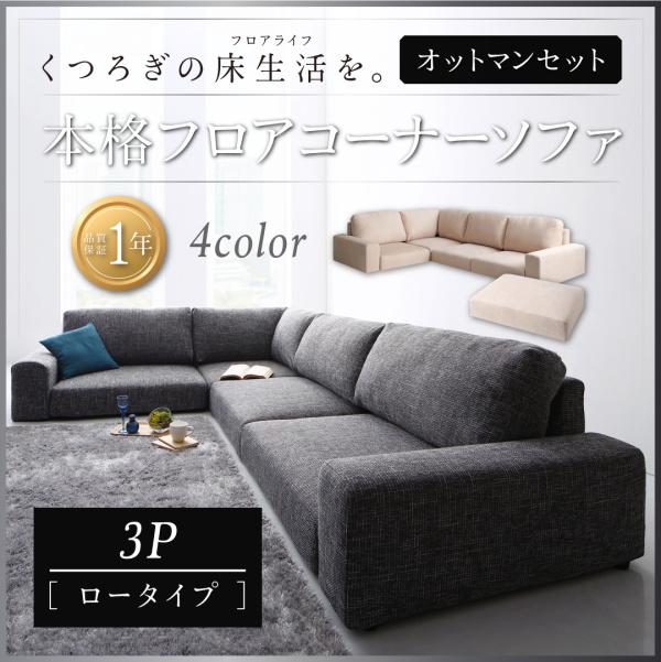 送料無料 ソファ&オットマンセット (ロータイプ 3人掛け + オットマン)