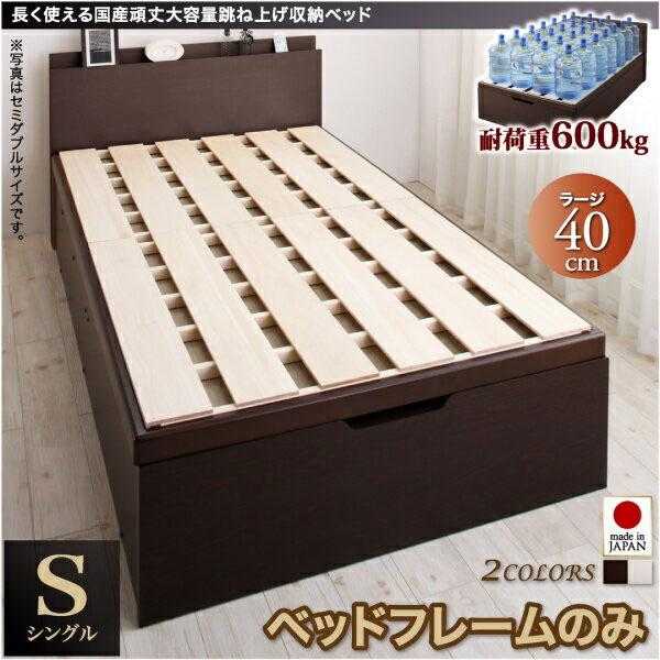 お客様組立 日本製 跳ね上げ収納ベッド BERG ベルグ ベッドフレームのみ 縦開き シングル 深さラージ 折りたたみ 布団干し すのこ床板 棚付き コンセント付き 省スペース 国産ベッド BERG ベルグ ダークブラウン/ホワイト