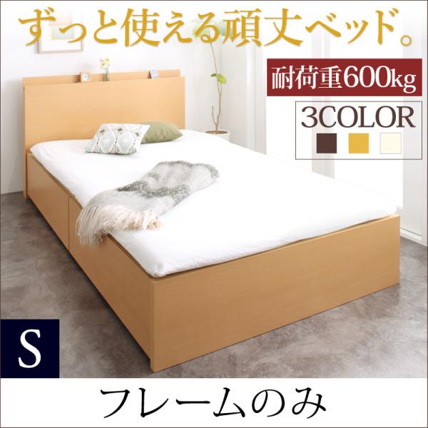 お客様組立 日本製 頑丈 収納ベッドベッドフレームのみ シングル 収納付きベッド ベット 棚付き コンセント付き ボックス構造 すのこ構造 布団可能 Rhino ライノ ダークブラウン/ナチュラル/ホワイト