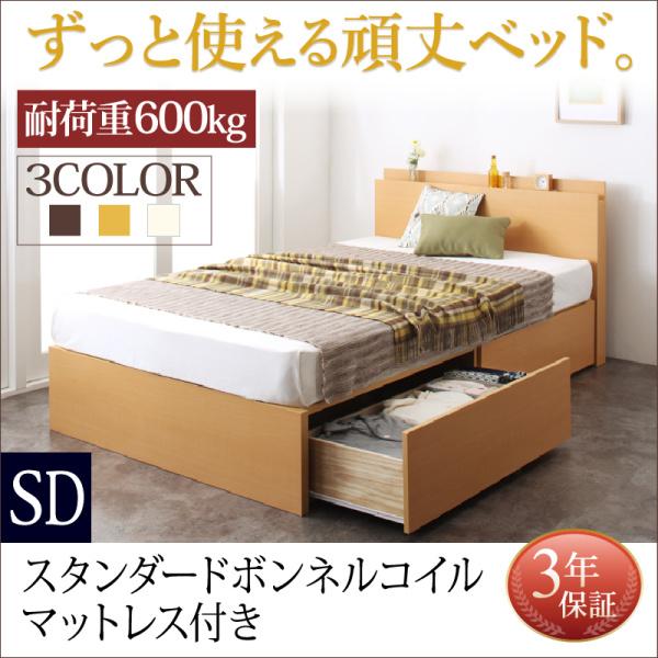 お客様組立 日本製 頑丈 収納ベッドスタンダードボンネルコイルマットレス付き セミダブル 収納付きベッド ベット 棚付き コンセント付き ボックス構造 すのこ構造 布団可能 Rhino ライノ ダークブラウン/ナチュラル/ホワイト