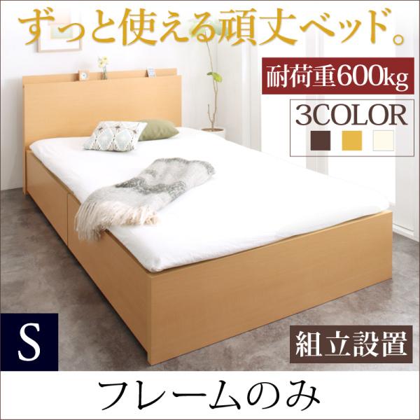 組立設置付 日本製 頑丈 すのこ構造 頑丈 収納ベッドベッドフレームのみ シングル 収納付きベッド ベット 棚付き コンセント付き Rhino ボックス構造 すのこ構造 布団可能 Rhino ライノ ダークブラウン/ナチュラル/ホワイト, 福間町:b7d2df5a --- yogabeach.store