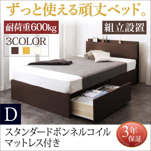 組立設置付 日本製 頑丈 収納ベッドスタンダードボンネルコイルマットレス付き ダブル 収納付きベッド ベット 棚付き コンセント付き ボックス構造 すのこ構造 布団可能 Rhino ライノ ダークブラウン/ナチュラル/ホワイト