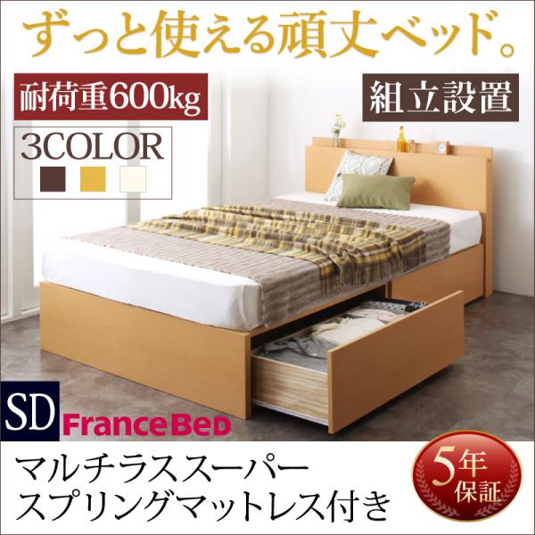 全日本送料無料 組立設置付 日本製 頑丈 収納ベッドマルチラススーパースプリングマットレス付き セミダブル 収納付きベッド ベット 棚付き コンセント付き ボックス構造 すのこ構造 布団可能 Rhino ライノ ダークブラウン/ナチュラル/ホワイト, monotone 98d0d543