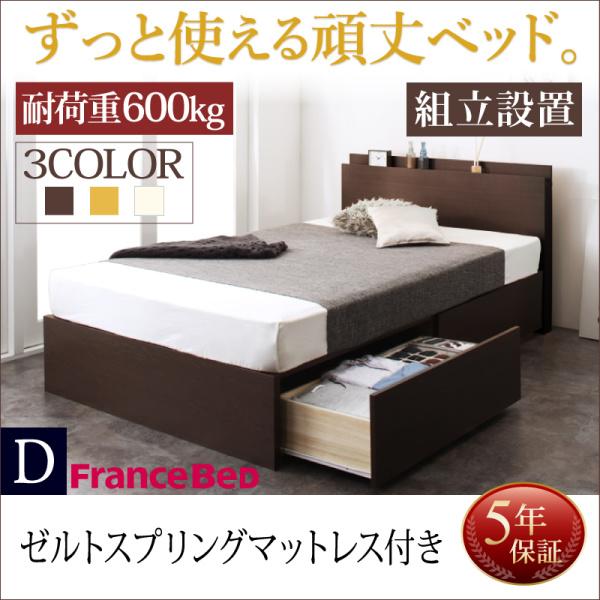 組立設置付 日本製 頑丈 収納ベッドゼルトスプリングマットレス付き ダブル 収納付きベッド ベット 棚付き コンセント付き ボックス構造 すのこ構造 布団可能 Rhino ライノ ダークブラウン/ナチュラル/ホワイト