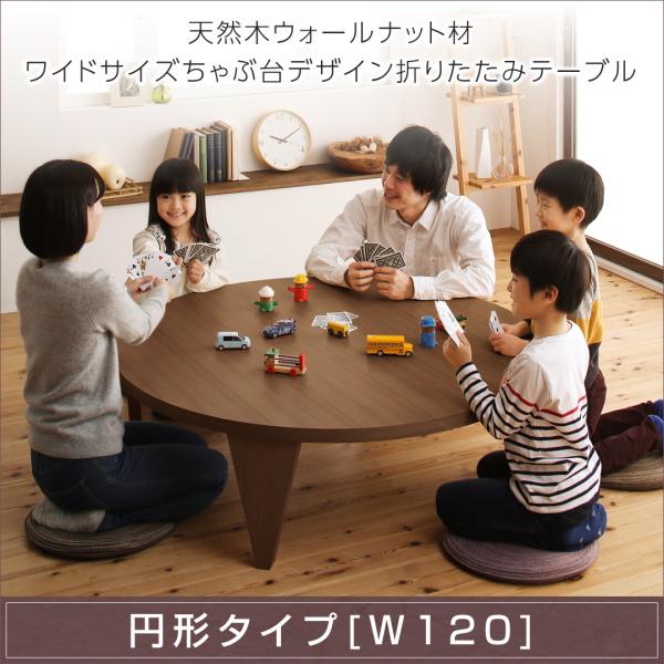 送料無料 ワイドサイズ ちゃぶ台 折りたたみテーブル 円形 幅120 4~7人家族用 天然木 円形テーブル MIKOTO みこと ウォールナット