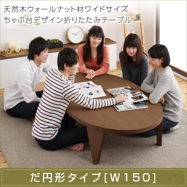 送料無料 ワイドサイズ ちゃぶ台 折りたたみテーブル だ円形 幅150 5人家族用 楕円テーブル MIKOTO みこと ウォールナット