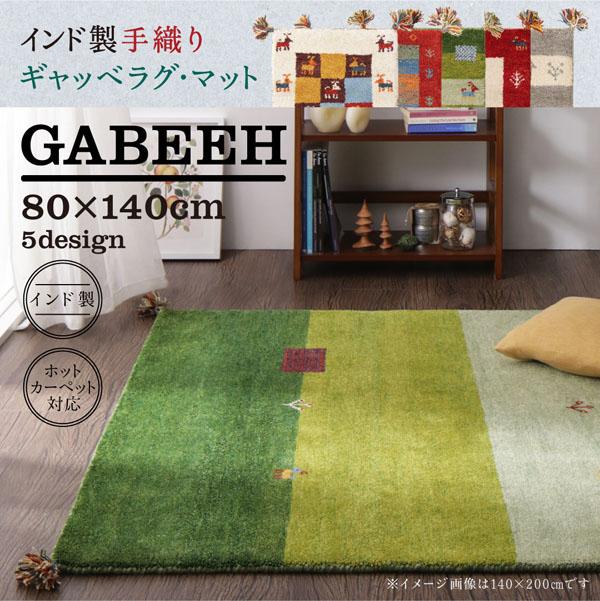 送料無料 ウール100%インド製手織りギャッベラグ・マット GABELIA ギャベリア 80×140cm
