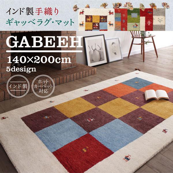 送料無料 ウール100%インド製手織りギャッベラグ・マット GABELIA ギャベリア 140×200cm
