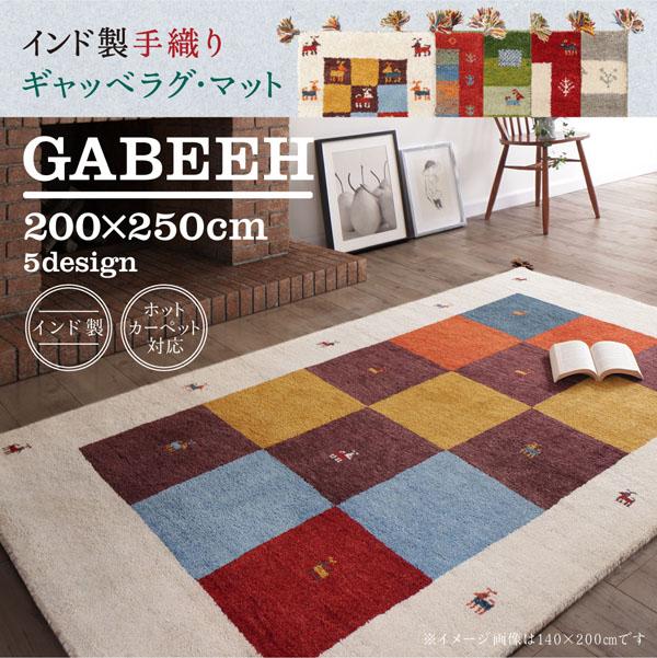送料無料 ウール100%インド製手織りギャッベラグ・マット GABELIA ギャベリア 200×250cm