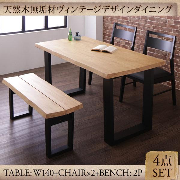 送料無料 天然木無垢材ヴィンテージデザインダイニング NELL ネル 4点セット(テーブル+チェア2脚+ベンチ1脚) ベンチ2P W140