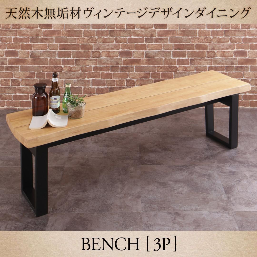 送料無料 天然木無垢材ヴィンテージデザインダイニング NELL ネル ベンチ 3P