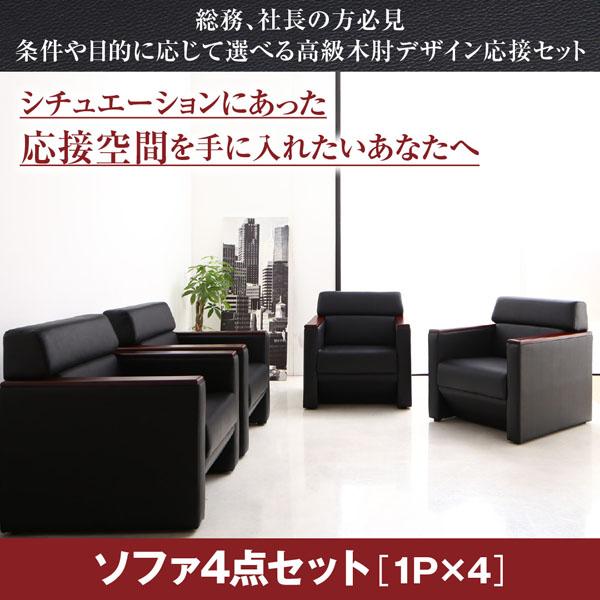 送料無料 条件や目的に応じて選べる高級木肘デザイン応接ソファセット Office Grade オフィスグレード ソファ4点セット 1P×4