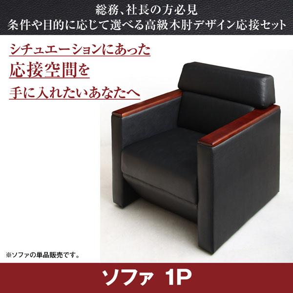 送料無料 条件や目的に応じて選べる高級木肘デザイン応接ソファセット Office Grade オフィスグレード ソファ 1P