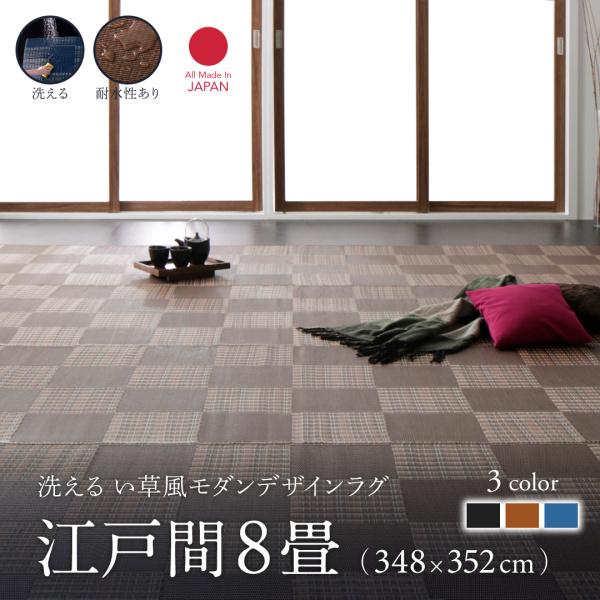 送料無料 洗える い草風モダンデザインラグ Duffle ダッフェル 江戸間8畳(348×352cm)