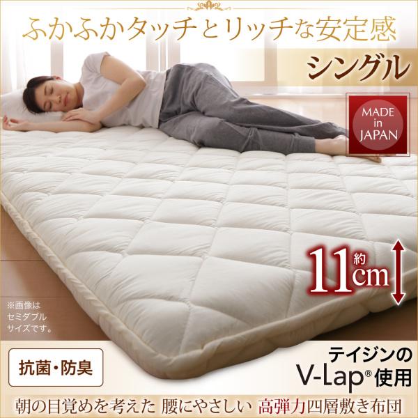 送料無料 テイジン V-Lap使用 日本製 朝の目覚めを考えた 腰にやさしい 高弾力四層敷き布団 シングル