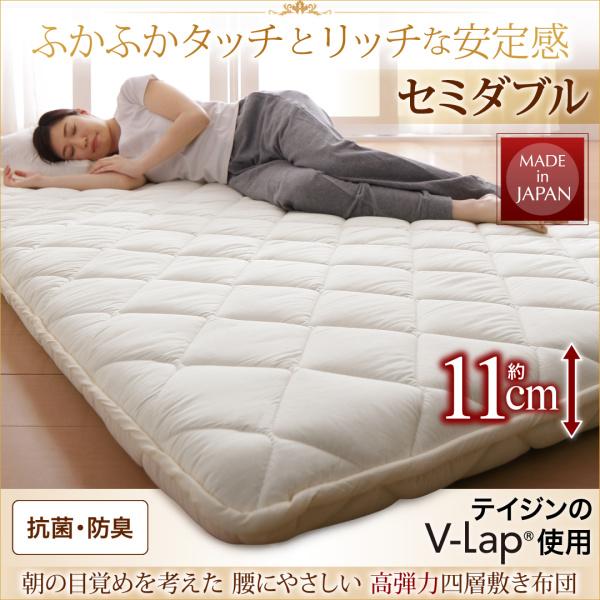 送料無料 テイジン V-Lap使用 日本製 朝の目覚めを考えた 腰にやさしい 高弾力四層敷き布団 セミダブル