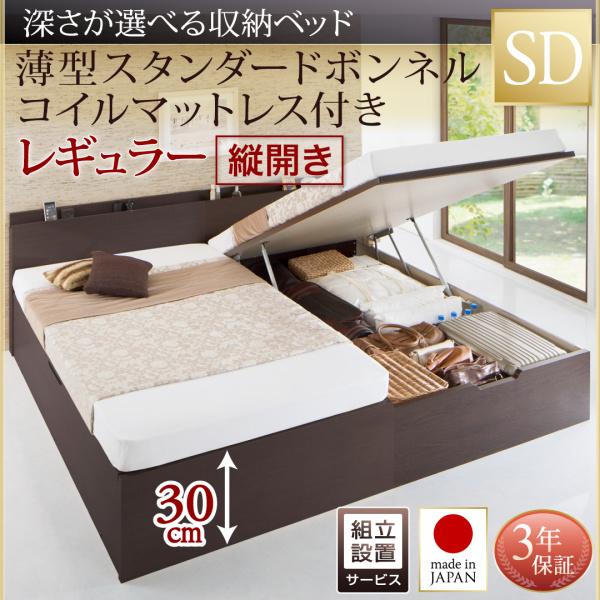 送料無料 組立設置付 日本製 跳ね上げベッド 薄型スタンダードボンネルコイルマットレス付き 縦開き セミダブル 深さレギュラー 棚付き コンセント付き 収納付きベッド 木製 低ホルムアルデヒド 背面化粧仕上げRenati-DB レナーチ ダークブラウン