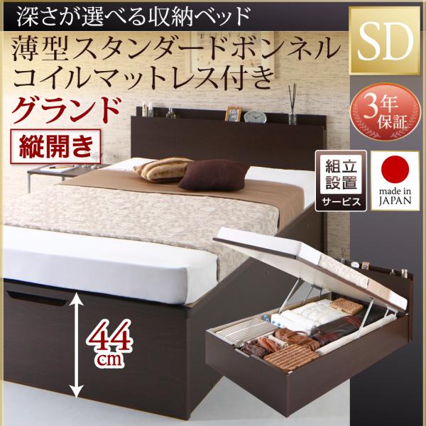 送料無料 組立設置付 日本製 跳ね上げベッド 薄型スタンダードボンネルコイルマットレス付き 縦開き セミダブル 深さグランド 棚付き コンセント付き 収納付きベッド 木製 低ホルムアルデヒド 背面化粧仕上げRenati-DB レナーチ ダークブラウン