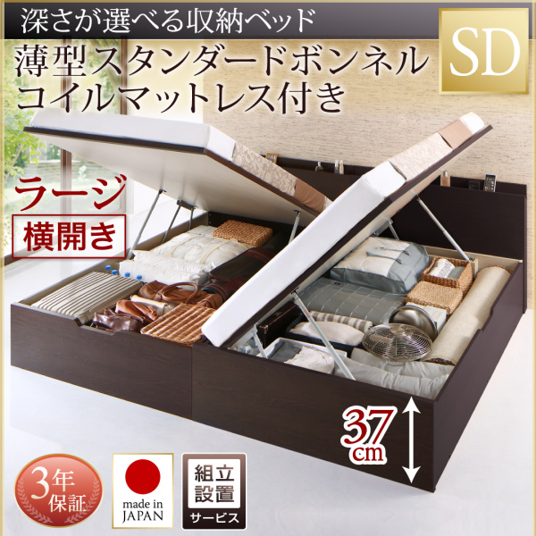 送料無料 組立設置付 日本製 跳ね上げベッド 薄型スタンダードボンネルコイルマットレス付き 横開き セミダブル 深さラージ 棚付き コンセント付き 収納付きベッド 木製 低ホルムアルデヒド 背面化粧仕上げRenati-DB レナーチ ダークブラウン