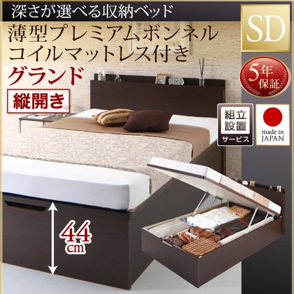 送料無料 組立設置付 日本製 跳ね上げベッド 薄型プレミアムボンネルコイルマットレス付き 縦開き セミダブル 深さグランド 棚付き コンセント付き 収納付きベッド 木製 低ホルムアルデヒド 背面化粧仕上げRenati-DB レナーチ ダークブラウン