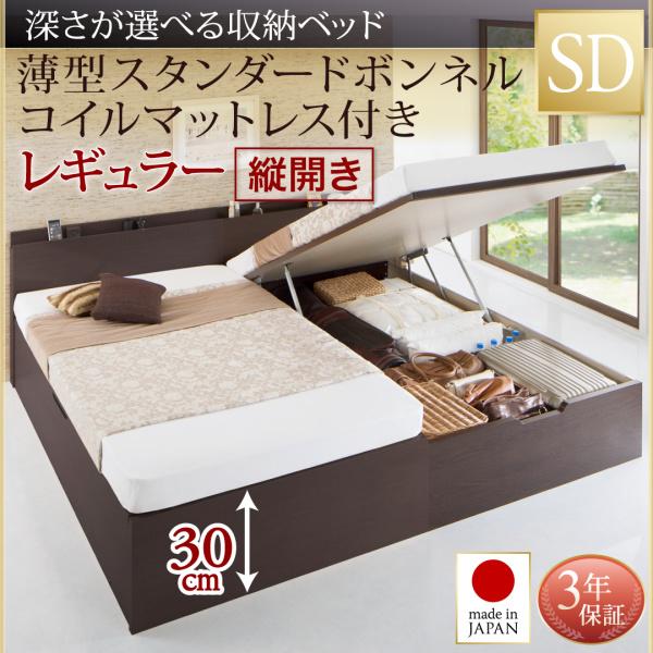 送料無料 お客様組立 日本製 跳ね上げベッド 薄型スタンダードボンネルコイルマットレス付き 縦開き セミダブル 深さレギュラー 棚付き コンセント付き 収納付きベッド 木製 低ホルムアルデヒド 背面化粧仕上げRenati-DB レナーチ ダークブラウン
