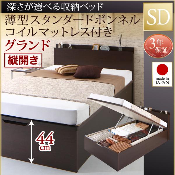 送料無料 お客様組立 日本製 跳ね上げベッド 薄型スタンダードボンネルコイルマットレス付き 縦開き セミダブル 深さグランド 棚付き コンセント付き 収納付きベッド 木製 低ホルムアルデヒド 背面化粧仕上げRenati-DB レナーチ ダークブラウン