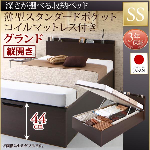 送料無料 お客様組立 日本製 跳ね上げベッド 薄型スタンダードポケットコイルマットレス付き 縦開き セミシングル 深さグランド 棚付き コンセント付き 収納付きベッド 木製 低ホルムアルデヒド 背面化粧仕上げRenati-DB レナーチ ダークブラウン
