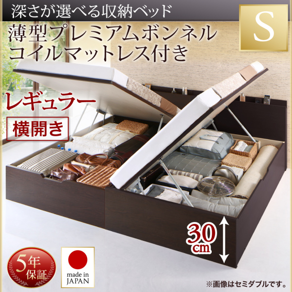 送料無料 お客様組立 日本製 跳ね上げベッド 薄型プレミアムボンネルコイルマットレス付き 横開き シングル 深さレギュラー 棚付き コンセント付き 収納付きベッド 木製 低ホルムアルデヒド 背面化粧仕上げRenati-DB レナーチ ダークブラウン