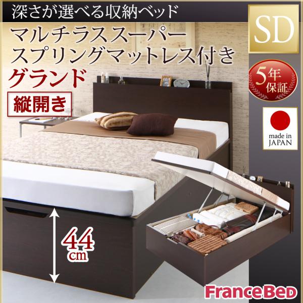 送料無料 お客様組立 日本製 跳ね上げベッド マルチラススーパースプリングマットレス付き 縦開き セミダブル 深さグランド 棚付き コンセント付き 収納付きベッド 木製 低ホルムアルデヒド 背面化粧仕上げRenati-DB レナーチ ダークブラウン