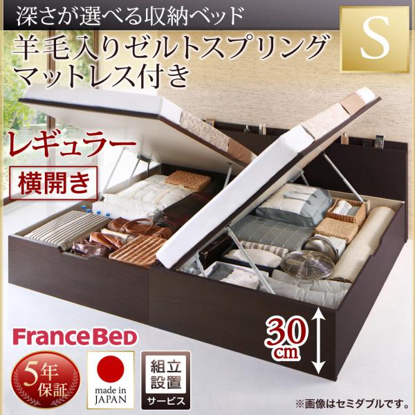 送料無料 組立設置付 日本製 跳ね上げベッド 羊毛入りゼルトスプリングマットレス付き 横開き シングル 深さレギュラー 棚付き コンセント付き 収納付きベッド 木製 低ホルムアルデヒド 背面化粧仕上げRenati-DB レナーチ ダークブラウン
