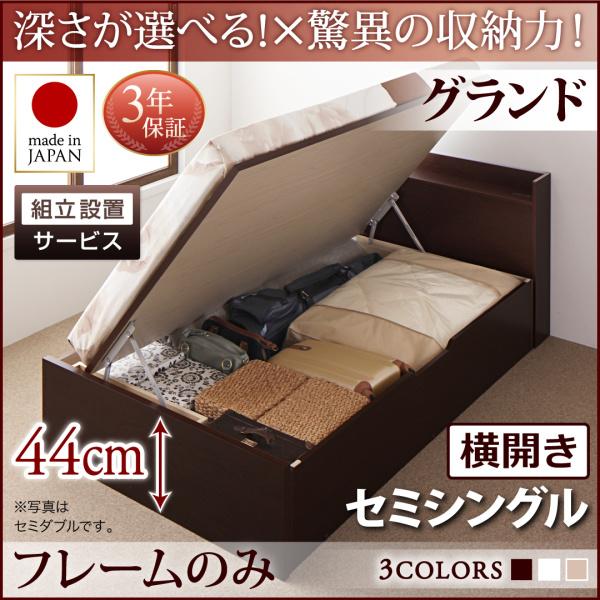 送料無料 組立設置付 日本製 跳ね上げ式ベッド ベッドフレームのみ 横開き セミシングル 深さグランド 棚付き コンセント付き 収納ベッド 省スペース Clory クローリー ダークブラウン/ホワイト/ナチュラル