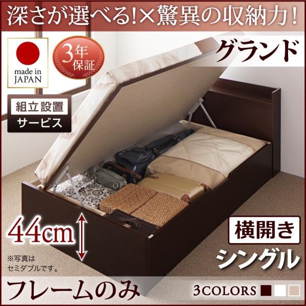 送料無料 組立設置付 日本製 跳ね上げ式ベッド ベッドフレームのみ 横開き シングル 深さグランド 棚付き コンセント付き 収納ベッド 省スペース Clory クローリー ダークブラウン/ホワイト/ナチュラル