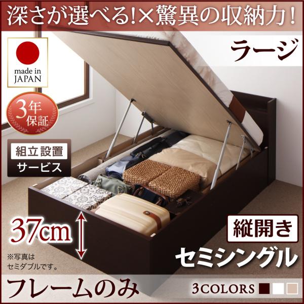 送料無料 組立設置付 日本製 跳ね上げ式ベッド ベッドフレームのみ 縦開き セミシングル 深さラージ 棚付き コンセント付き 収納ベッド 省スペース Clory クローリー ダークブラウン/ホワイト/ナチュラル