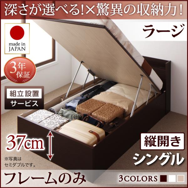 送料無料 組立設置付 日本製 跳ね上げ式ベッド ベッドフレームのみ 縦開き シングル 深さラージ 棚付き コンセント付き 収納ベッド 省スペース Clory クローリー ダークブラウン/ホワイト/ナチュラル
