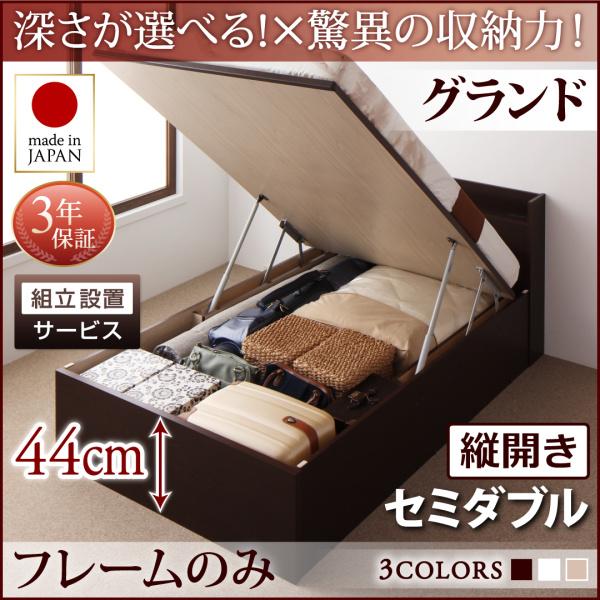 送料無料 組立設置付 日本製 跳ね上げ式ベッド ベッドフレームのみ 縦開き セミダブル 深さグランド 棚付き コンセント付き 収納ベッド 省スペース Clory クローリー ダークブラウン/ホワイト/ナチュラル