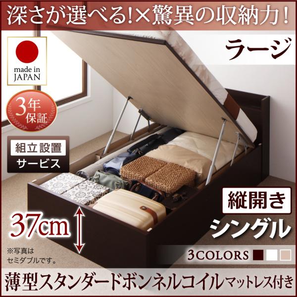 送料無料 組立設置付 日本製 跳ね上げ式ベッド 薄型スタンダードボンネルコイルマットレス付き 縦開き シングル 深さラージ 棚付き コンセント付き 収納ベッド 省スペース Clory クローリー ダークブラウン/ホワイト/ナチュラル
