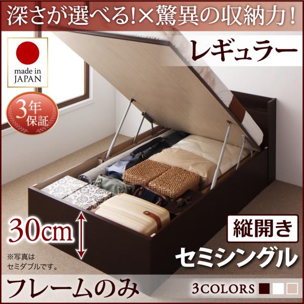 送料無料 お客様組立 日本製 跳ね上げ式ベッド ベッドフレームのみ 縦開き セミシングル 深さレギュラー 棚付き コンセント付き 収納ベッド 省スペース Clory クローリー ダークブラウン/ホワイト/ナチュラル